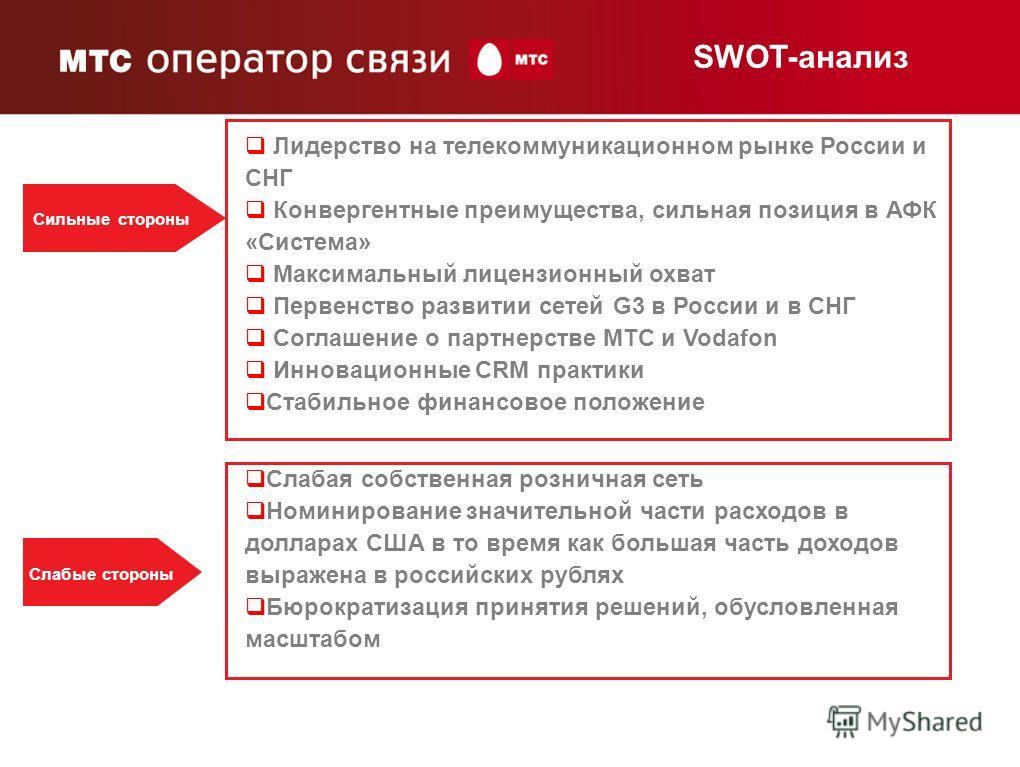 9 Лидерство на телекоммуникационном рынке России и СНГ Конвергентные преимущества, сильная позиция в АФК «Система» Максимальный лицензионный охват Первенство развитии сетей G3 в России и в СНГ Соглашение о партнерстве МТС и Vodafon Инновационные CRM