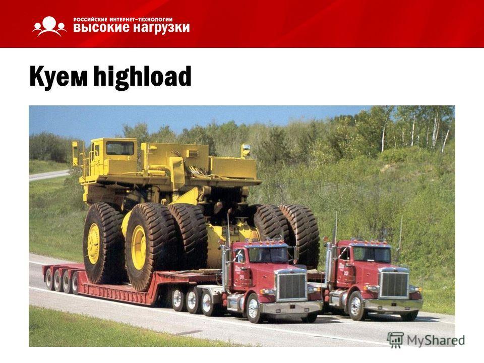 Куем highload