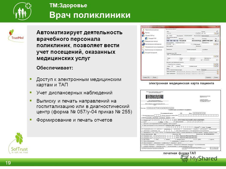 Поликлиника солнечный сургутский район телефон