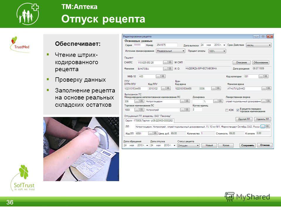 Отпуск рецепта ТМ:Аптека 36 Обеспечивает: Чтение штрих- кодированного рецепта Проверку данных Заполнение рецепта на основе реальных складских остатков