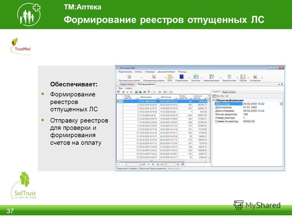 Формирование реестров отпущенных ЛС ТМ:Аптека 37 Обеспечивает: Формирование реестров отпущенных ЛС Отправку реестров для проверки и формирования счетов на оплату