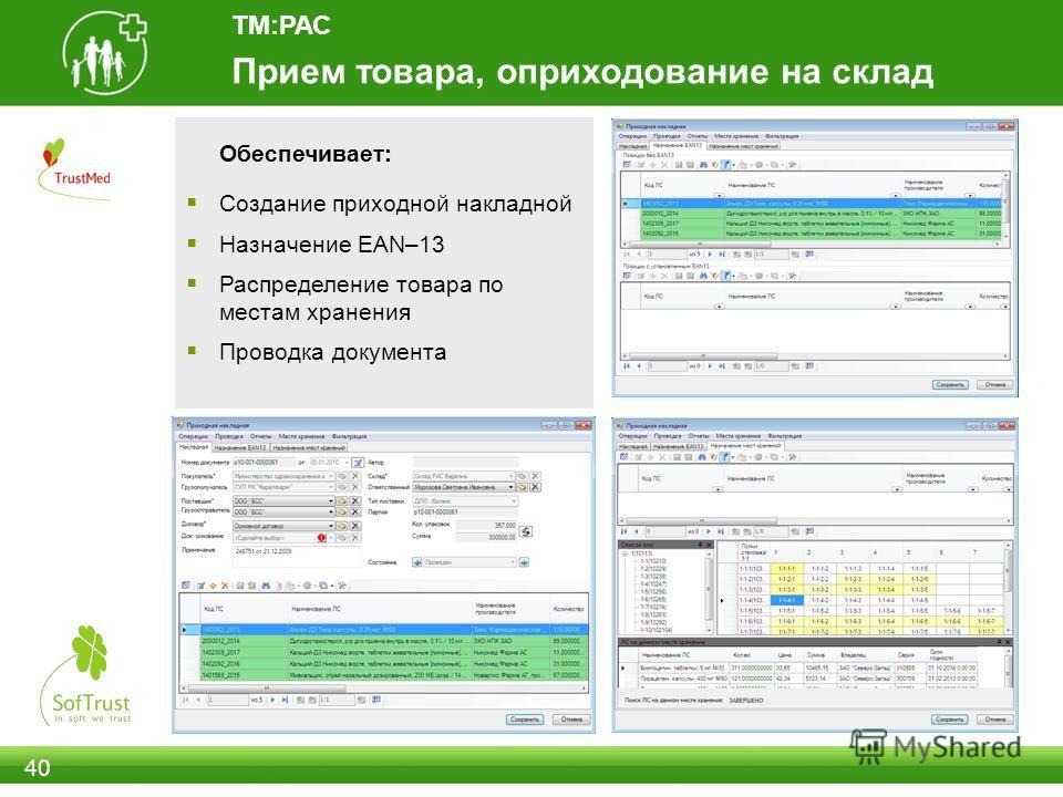 Прием товара, оприходование на склад ТМ:РАС 40 Обеспечивает: Создание приходной накладной Назначение EAN–13 Распределение товара по местам хранения Проводка документа