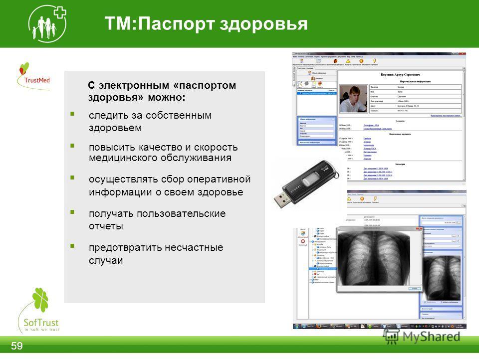 ТМ:Паспорт здоровья 59 следить за собственным здоровьем повысить качество и скорость медицинского обслуживания осуществлять сбор оперативной информации о своем здоровье получать пользовательские отчеты предотвратить несчастные случаи С электронным «п
