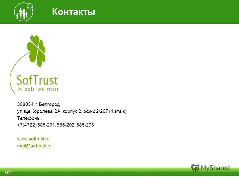 Контакты 308034, г. Белгород улица Королева, 2А, корпус 2, офис 2/207 (4 этаж) Телефоны: +7(4722) 585-201, 585-202, 585-203 www.softrust.ru mail@softrust.ru 62