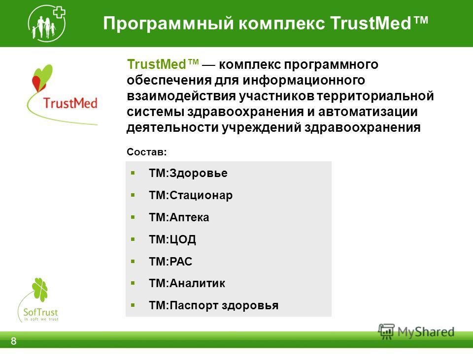 8 TrustMed комплекс программного обеспечения для информационного взаимодействия участников территориальной системы здравоохранения и автоматизации деятельности учреждений здравоохранения Программный комплекс TrustMed Состав: ТМ:Здоровье ТМ:Стационар