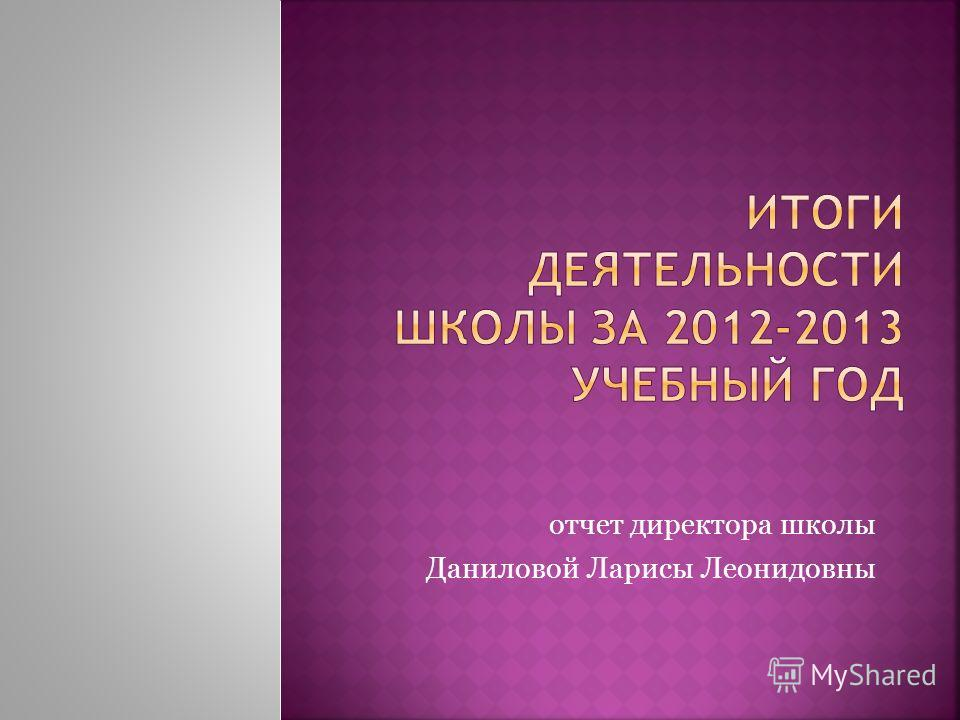 отчет директора школы Даниловой Ларисы Леонидовны