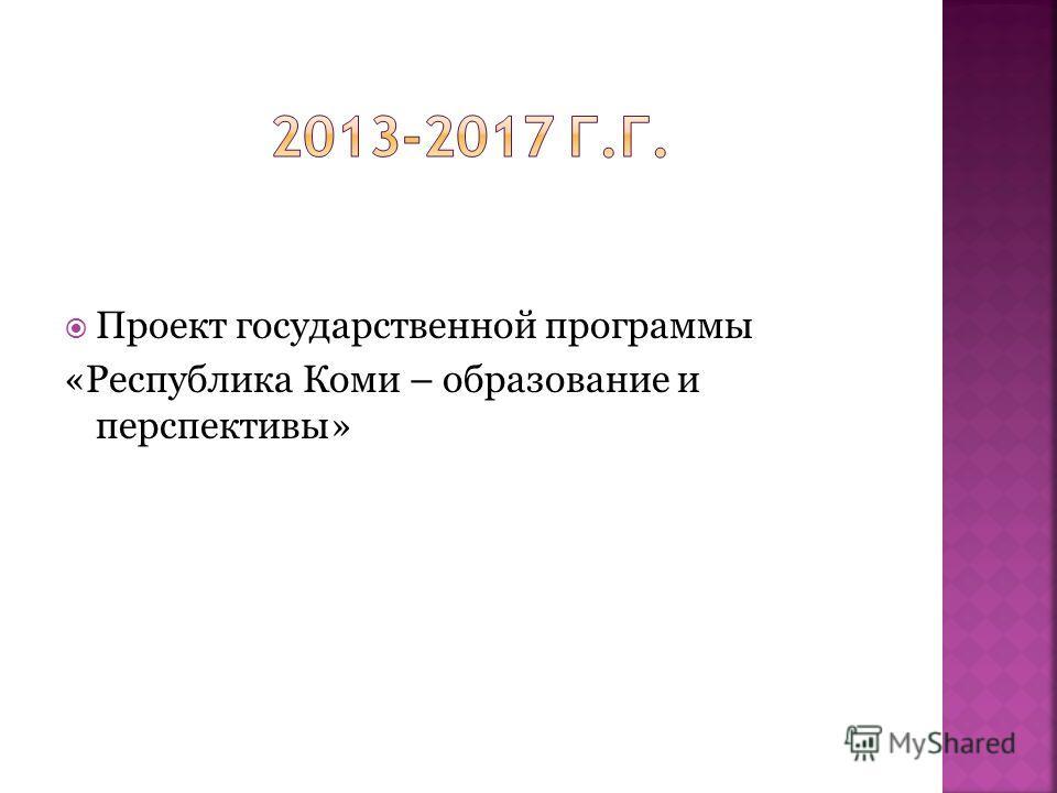 Проект государственной программы «Республика Коми – образование и перспективы»