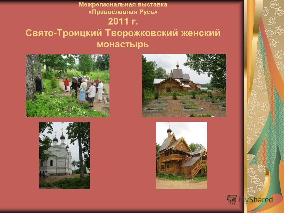 Межрегиональная выставка «Православная Русь» 2011 г. Свято-Троицкий Творожковский женский монастырь