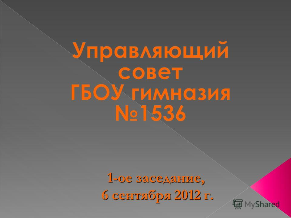 1-ое заседание, 6 сентября 2012 г. 6 сентября 2012 г.