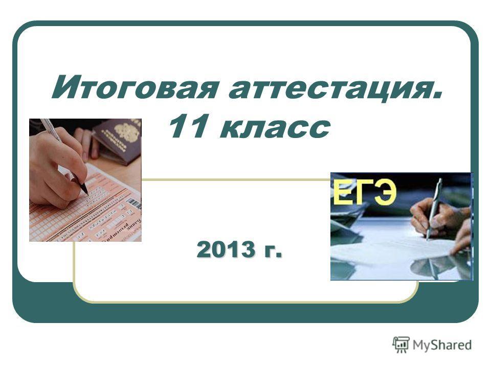 Итоговая аттестация. 11 класс 2013 г.