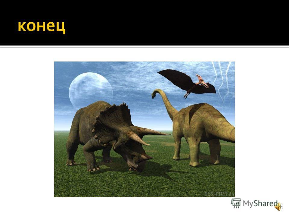 Сначала найденному в середине XVIII в. завру, ученые так и не дали название. А вот в 1809г палеонтолог и зоолог Кювье Жорж окончательно смог установить, что это летающий вид рептилий и дал всем нам известное имя динозавров. Насчитывается почти 60 вид