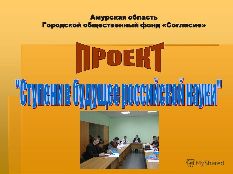 Амурская область Городской общественный фонд «Согласие»