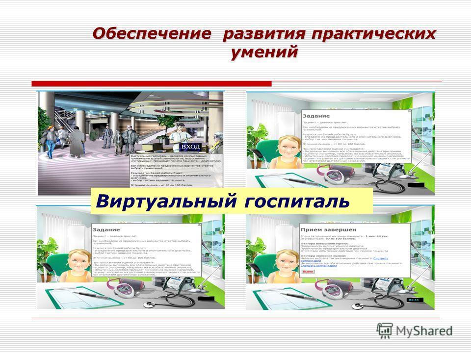 Виртуальный госпиталь Обеспечение развития практических умений