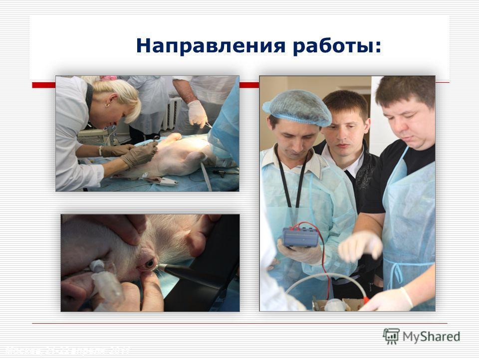 Направления работы: Москва, 21-22 апреля 2011