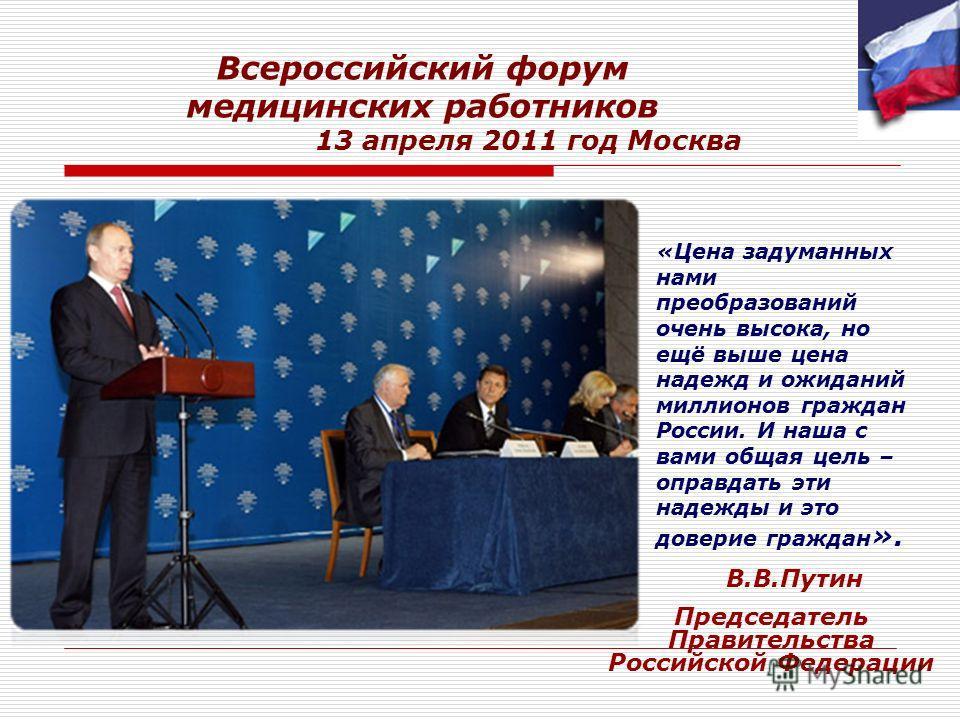 «Цена задуманных нами преобразований очень высока, но ещё выше цена надежд и ожиданий миллионов граждан России. И наша с вами общая цель – оправдать эти надежды и это доверие граждан ». Всероссийский форум медицинских работников 13 апреля 2011 год Мо