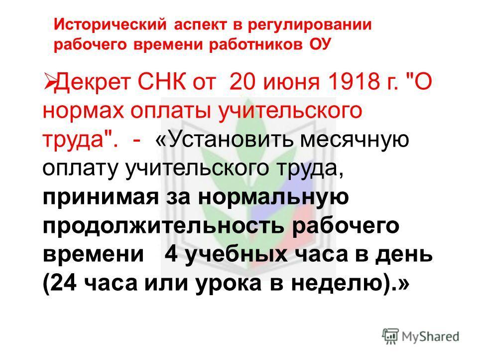 Исторический аспект в регулировании рабочего времени работников ОУ Декрет СНК от 20 июня 1918 г.