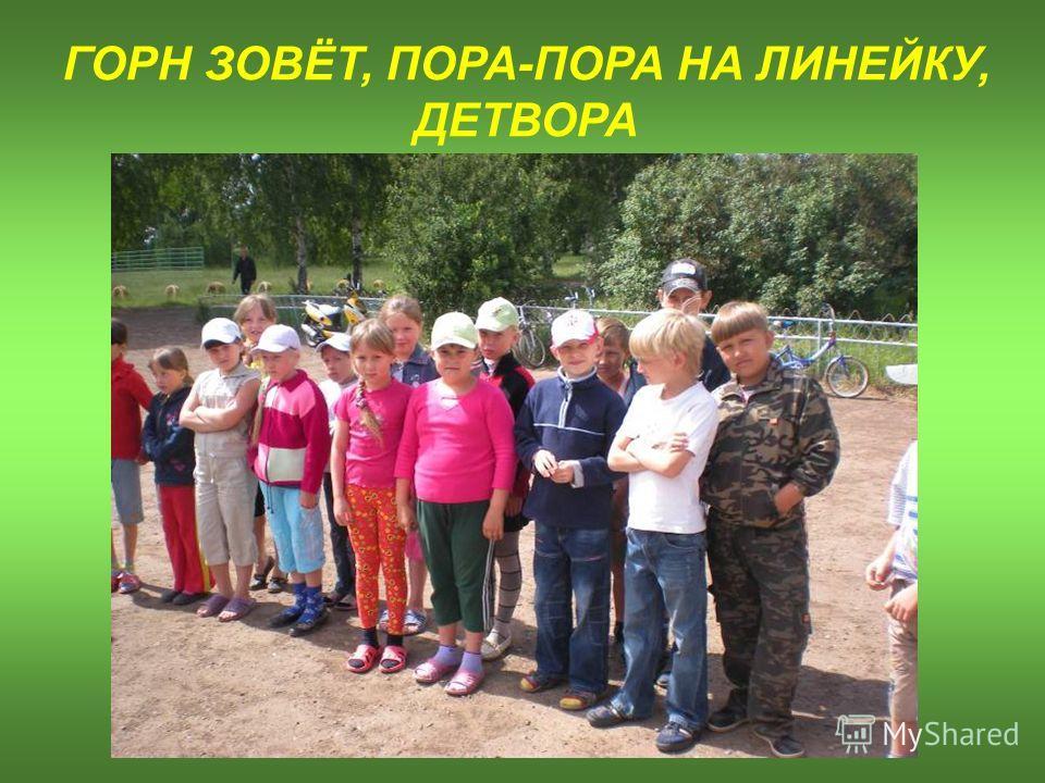 ГОРН ЗОВЁТ, ПОРА-ПОРА НА ЛИНЕЙКУ, ДЕТВОРА