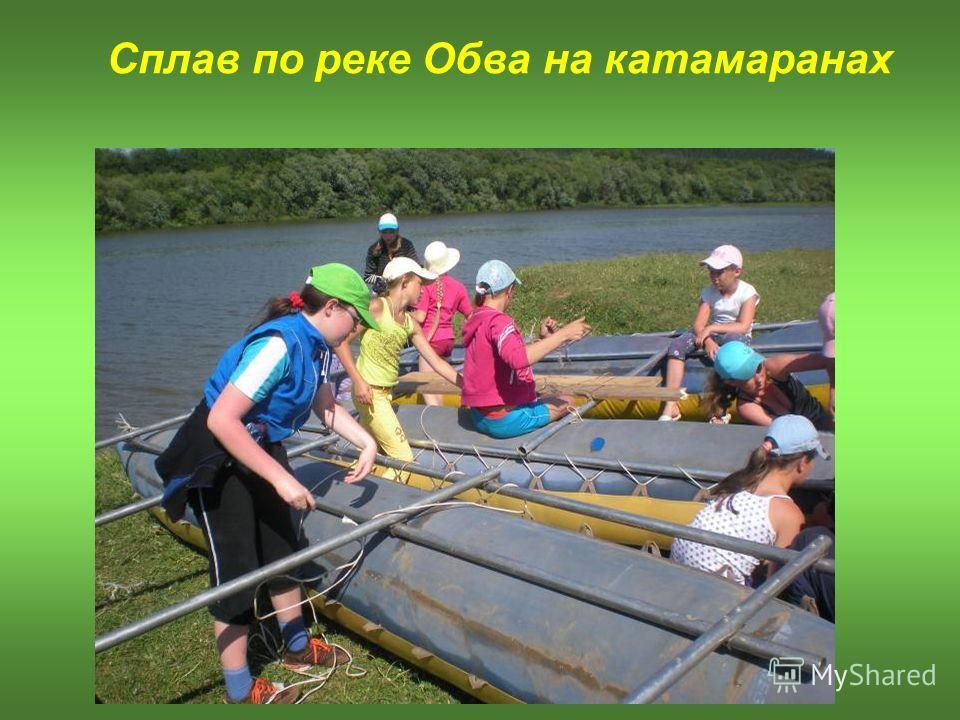 Сплав по реке Обва на катамаранах