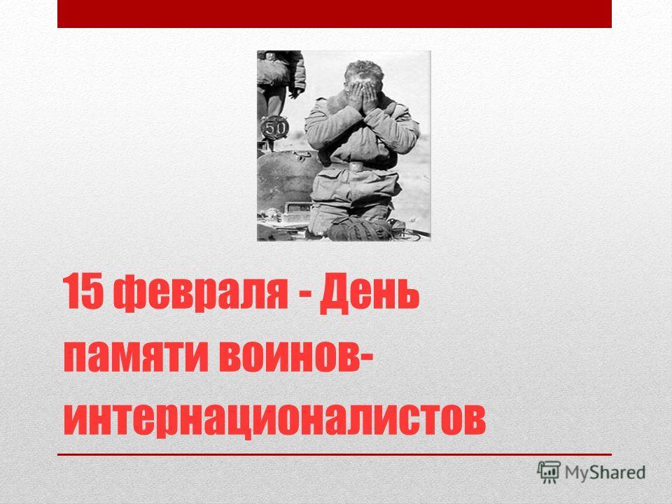 15 февраля - День памяти воинов- интернационалистов