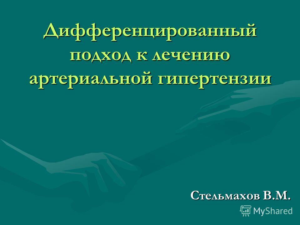 Дифференцированный подход к лечению артериальной гипертензии Стельмахов В.М.