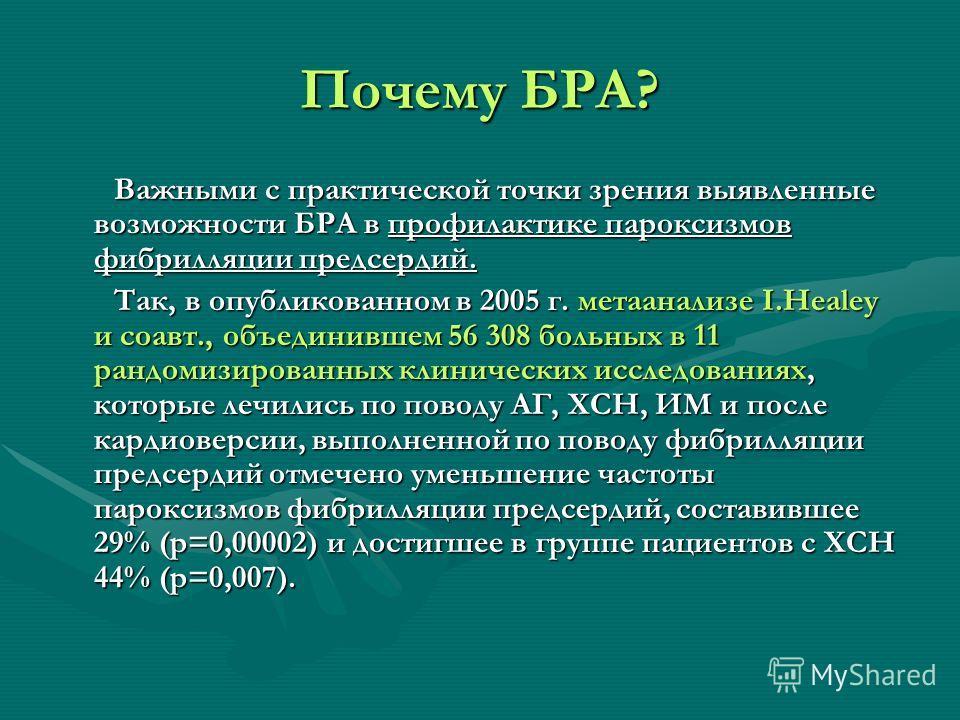Почему БРА? Важными с практической точки зрения выявленные возможности БРА в профилактике пароксизмов фибрилляции предсердий. Важными с практической точки зрения выявленные возможности БРА в профилактике пароксизмов фибрилляции предсердий. Так, в опу