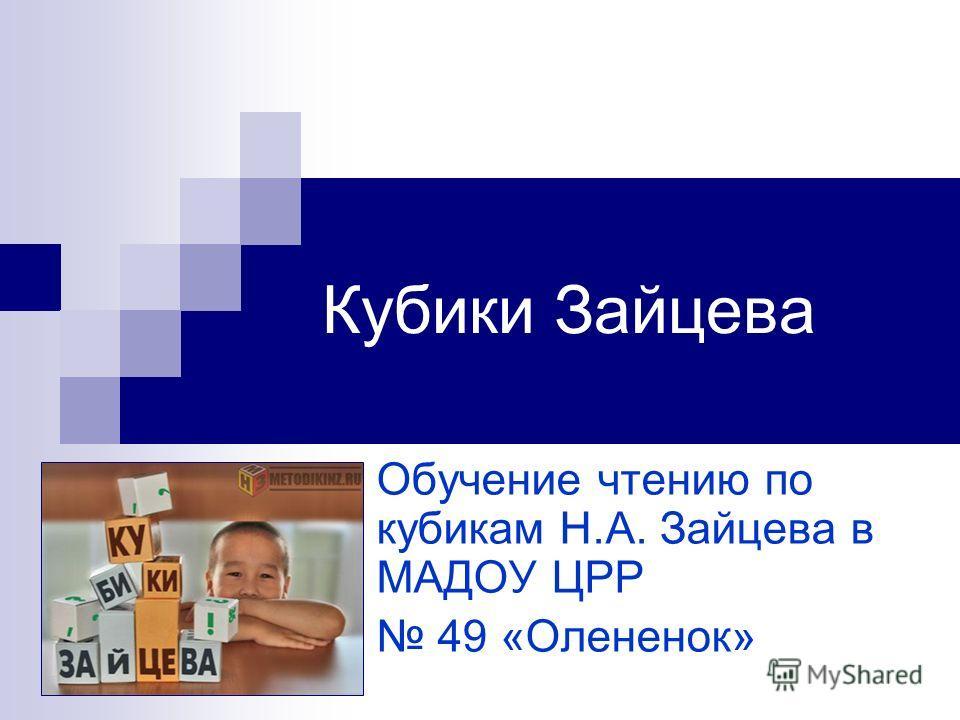 Кубики Зайцева Обучение чтению по кубикам Н.А. Зайцева в МАДОУ ЦРР 49 «Олененок»