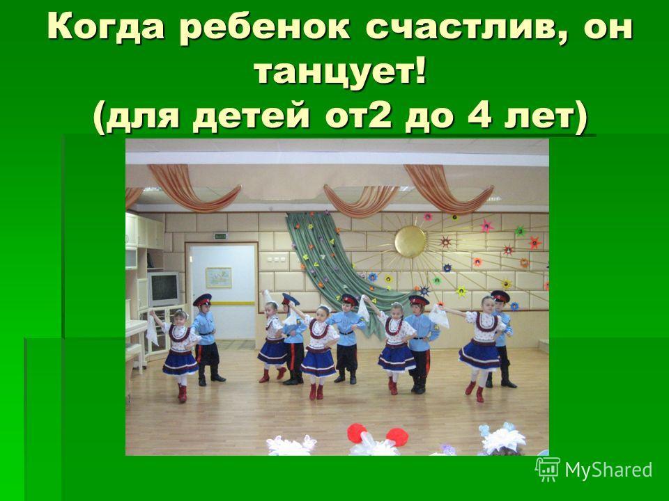 Когда ребенок счастлив, он танцует! (для детей от2 до 4 лет)