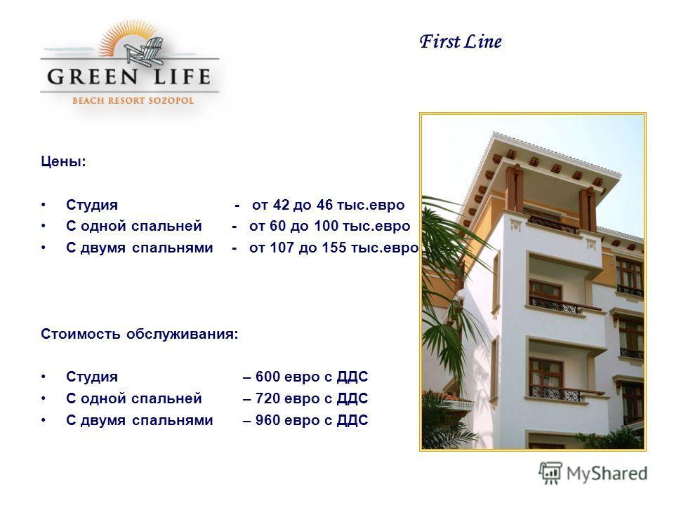 Цены: Студия - от 42 до 46 тыс.евро С одной спальней - от 60 до 100 тыс.евро С двумя спальнями - от 107 до 155 тыс.евро Стоимость обслуживания: Студия– 600 евро с ДДС С одной спальней – 720 евро с ДДС С двумя спальнями – 960 евро с ДДС First Line