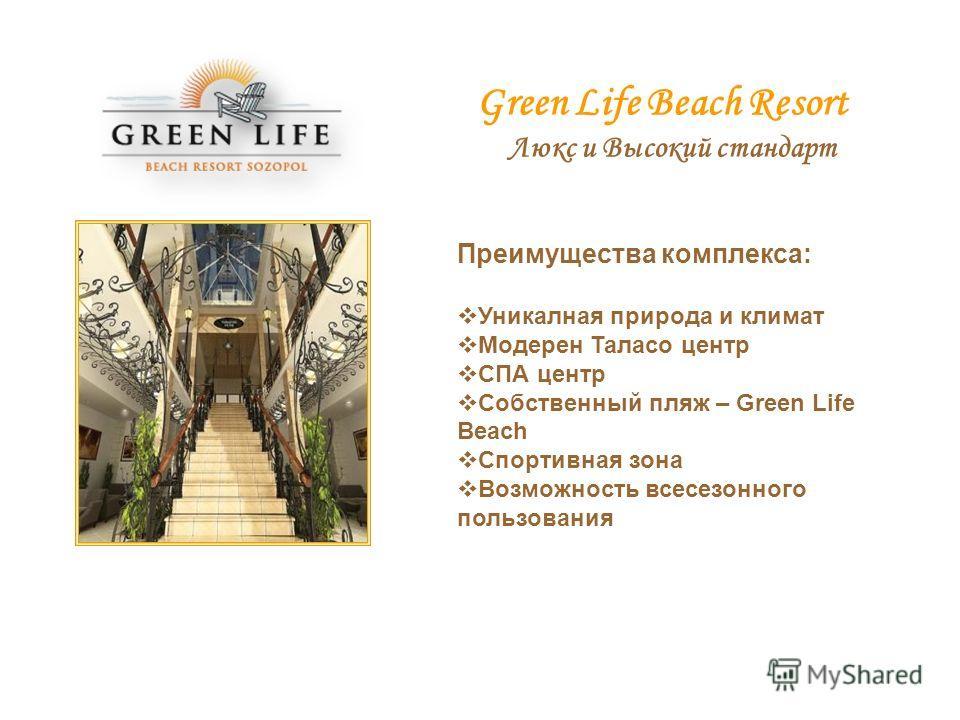 Green Life Beach Resort Люкс и Высокий стандарт Преимущества комплекса: Уникалная природа и климат Модерен Таласо центр СПА центр Собственный пляж – Green Life Beach Спортивная зона Возможность всесезонного пользования