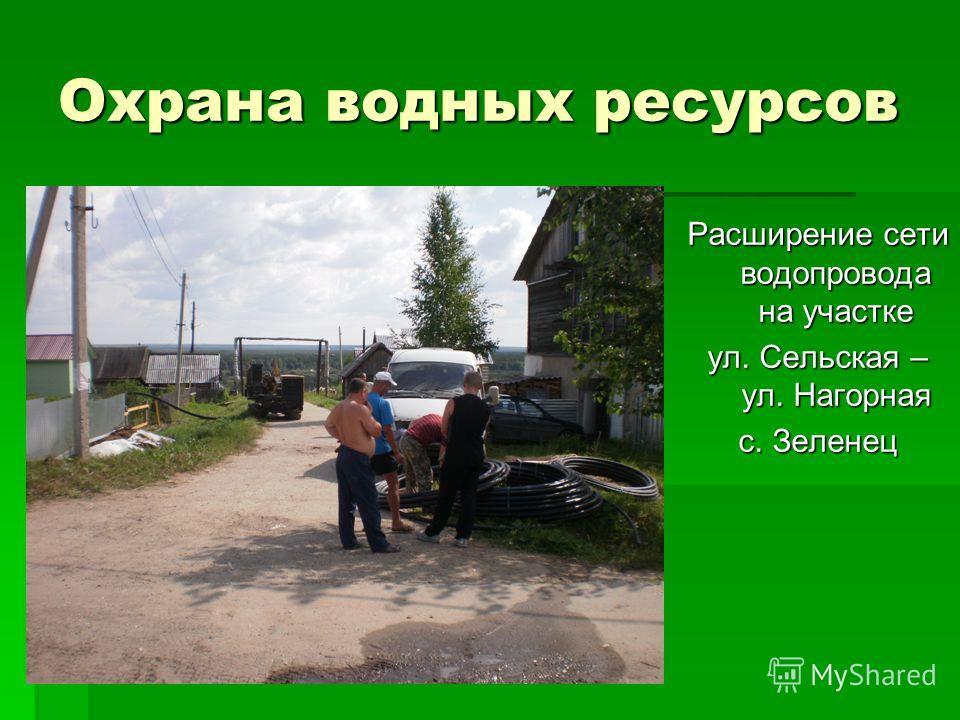 Охрана водных ресурсов Расширение сети водопровода на участке ул. Сельская – ул. Нагорная с. Зеленец