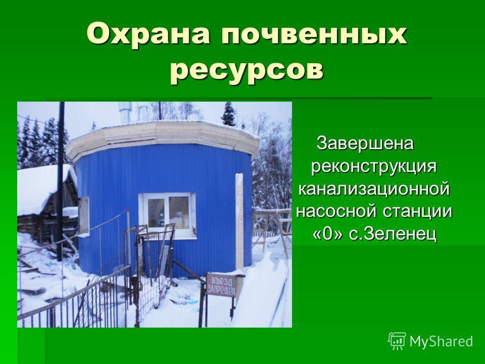 Охрана почвенных ресурсов Завершена реконструкция канализационной насосной станции «0» с.Зеленец