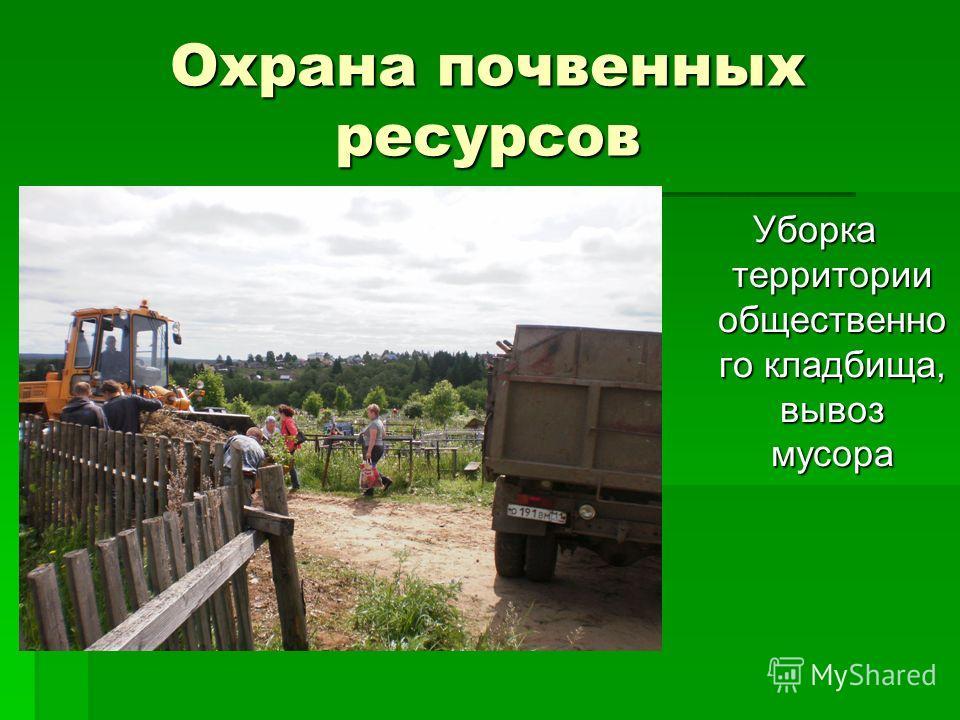 Охрана почвенных ресурсов Уборка территории общественно го кладбища, вывоз мусора