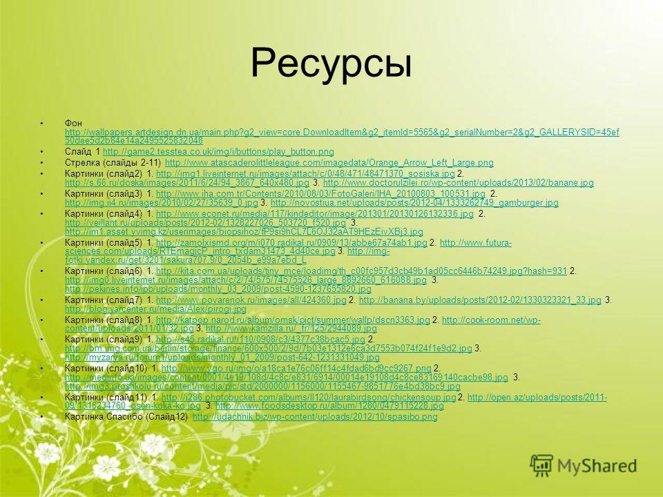 Ресурсы Фон http://wallpapers.artdesign.dn.ua/main.php?g2_view=core.DownloadItem&g2_itemId=5565&g2_serialNumber=2&g2_GALLERYSID=45ef 50dee5d2b84e14a2495525832048 http://wallpapers.artdesign.dn.ua/main.php?g2_view=core.DownloadItem&g2_itemId=5565&g2_s