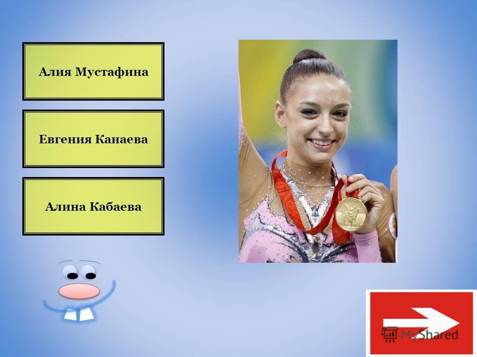 Алия Мустафина Алина Кабаева Евгения Канаева