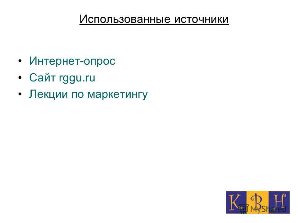 Использованные источники Интернет-опрос Сайт rggu.ru Лекции по маркетингу