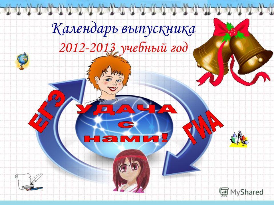 Календарь выпускника 2012-2013 учебный год