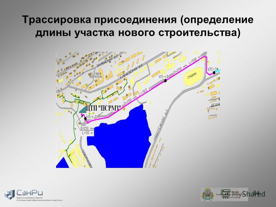 Трассировка присоединения (определение длины участка нового строительства) 54