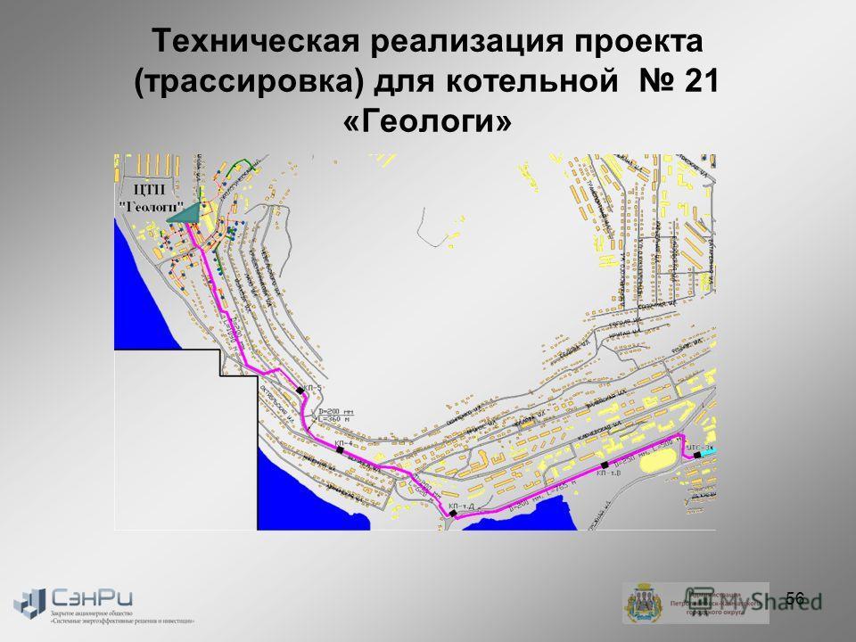 Техническая реализация проекта (трассировка) для котельной 21 «Геологи» 56