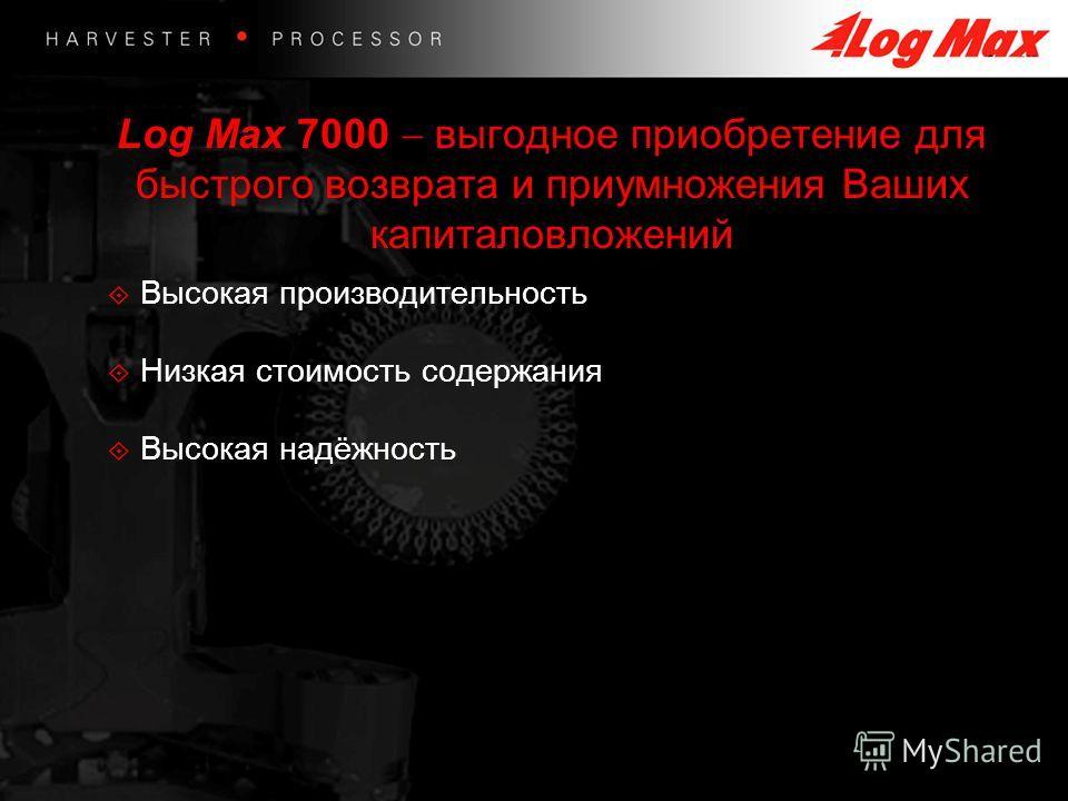 Высокая производительность Низкая стоимость содержания Высокая надёжность Log Max 7000 выгодное приобретение для быстрого возврата и приумножения Ваших капиталовложений