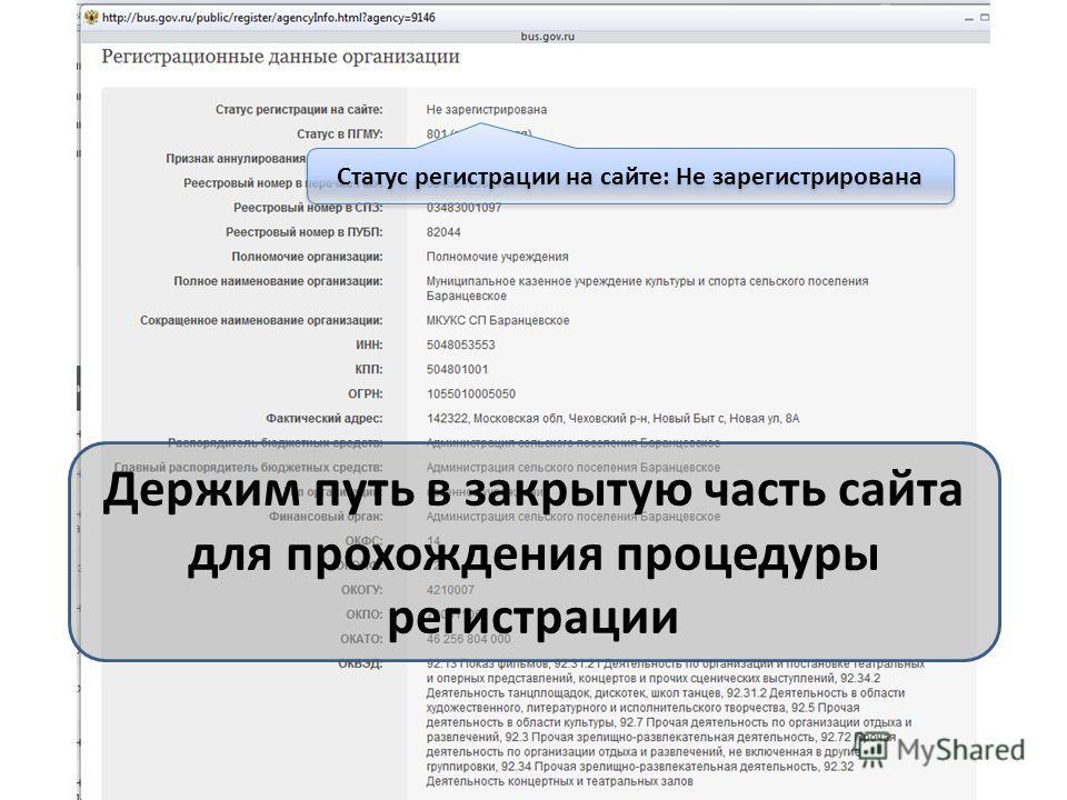 Статус регистрации на сайте: Не зарегистрирована Держим путь в закрытую часть сайта для прохождения процедуры регистрации