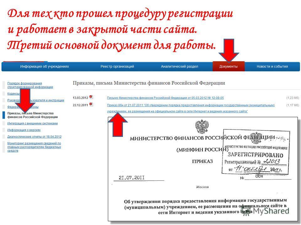 Для тех кто прошел процедуру регистрации и работает в закрытой части сайта. Третий основной документ для работы.