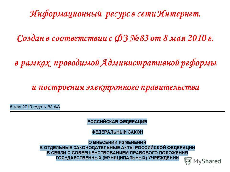 Информационный ресурс в сети Интернет. Создан в соответствии с ФЗ 83 от 8 мая 2010 г. в рамках проводимой Административной реформы и построения электронного правительства