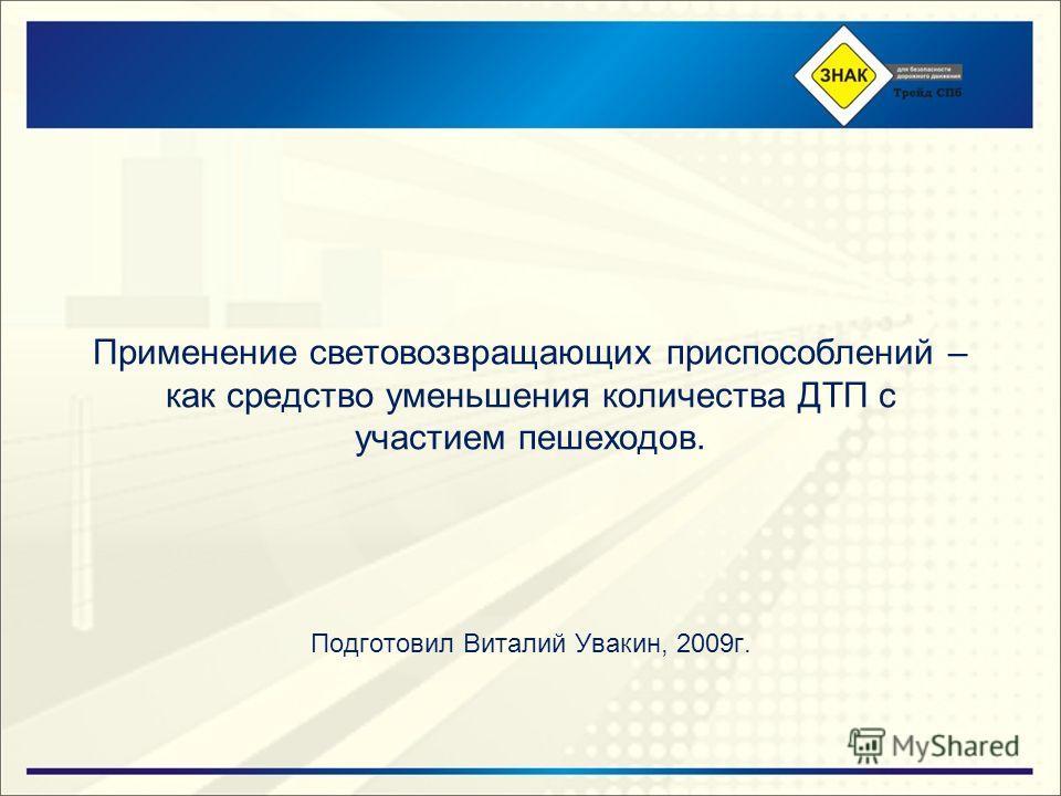Применение световозвращающих приспособлений – как средство уменьшения количества ДТП с участием пешеходов. Подготовил Виталий Увакин, 2009г.
