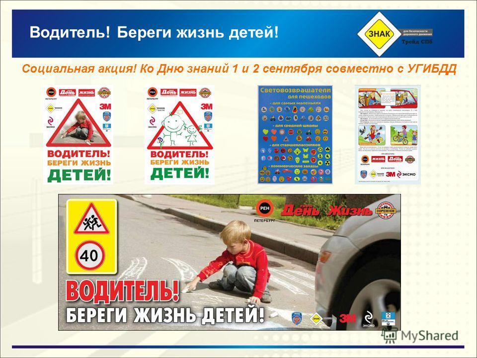 Водитель! Береги жизнь детей! Социальная акция! Ко Дню знаний 1 и 2 сентября совместно с УГИБДД
