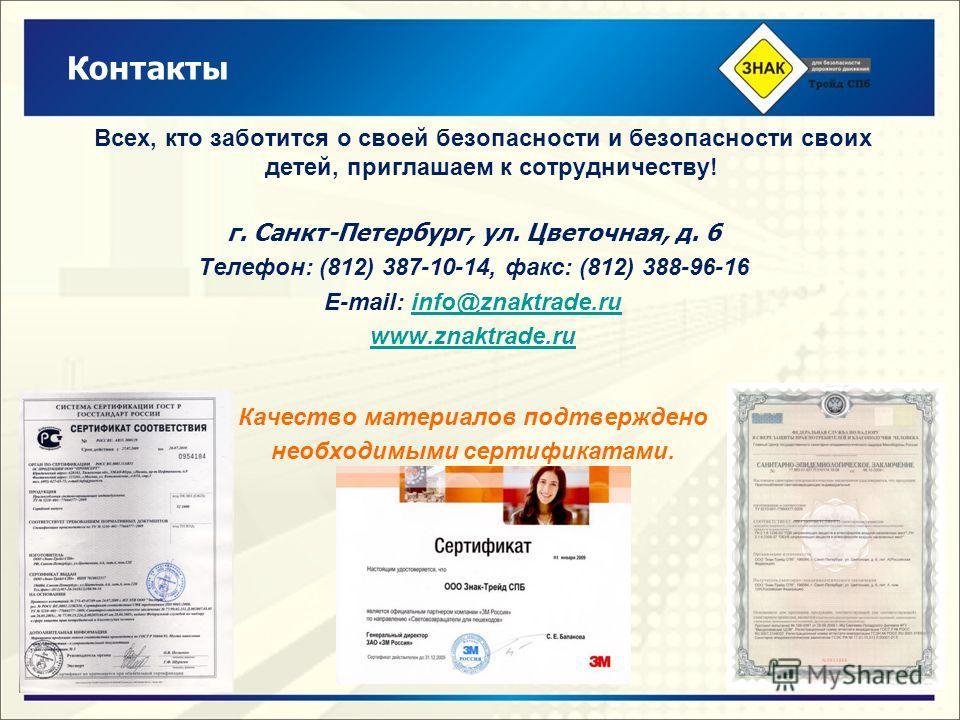 Контакты Всех, кто заботится о своей безопасности и безопасности своих детей, приглашаем к сотрудничеству! г. Санкт-Петербург, ул. Цветочная, д. 6 Телефон: (812) 387-10-14, факс: (812) 388-96-16 E-mail: info@znaktrade.ruinfo@znaktrade.ru www.znaktrad