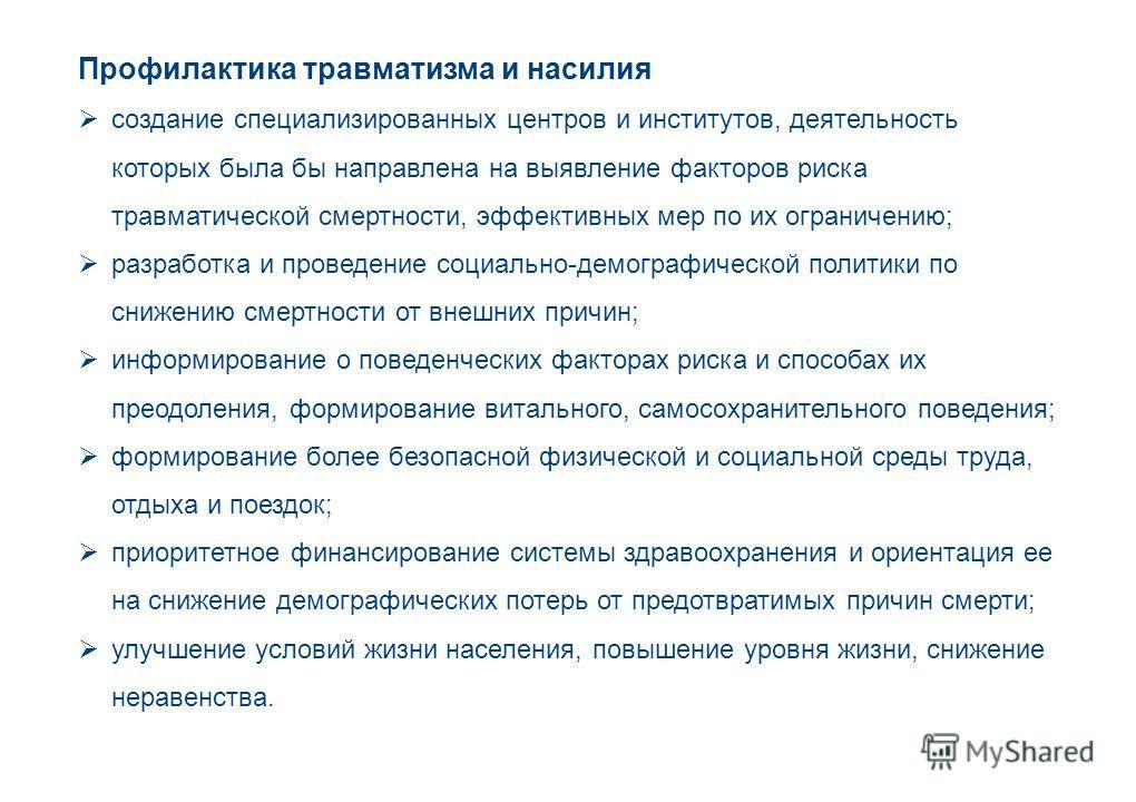 Программная инженерия Высшая школа экономики, Москва, 2013 Профилактика травматизма и насилия создание специализированных центров и институтов, деятельность которых была бы направлена на выявление факторов риска травматической смертности, эффективных