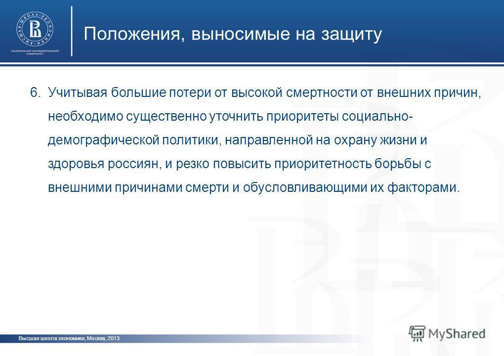 Высшая школа экономики, Москва, 2013 фото 6.Учитывая большие потери от высокой смертности от внешних причин, необходимо существенно уточнить приоритеты социально- демографической политики, направленной на охрану жизни и здоровья россиян, и резко повы