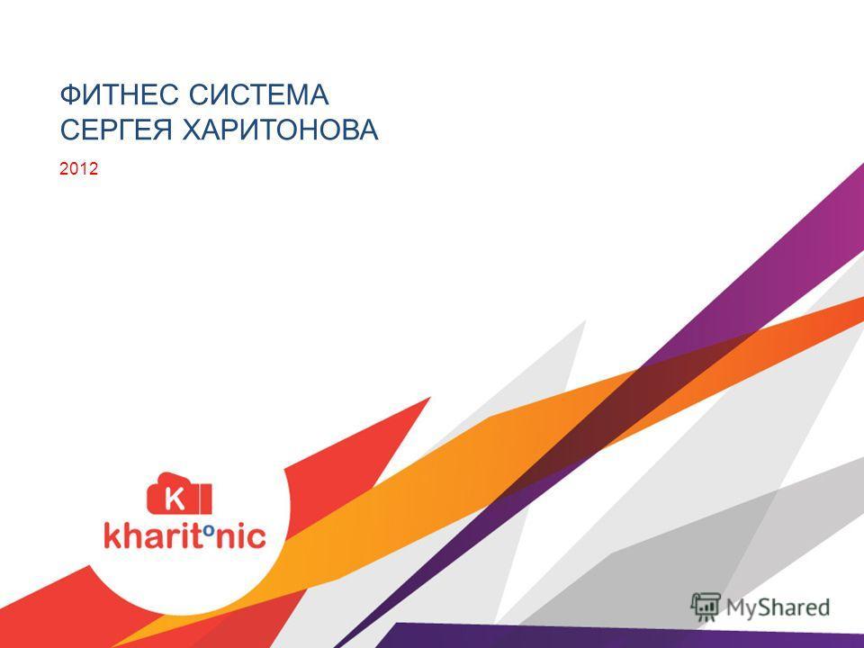 ФИТНЕС СИСТЕМА СЕРГЕЯ ХАРИТОНОВА 2012