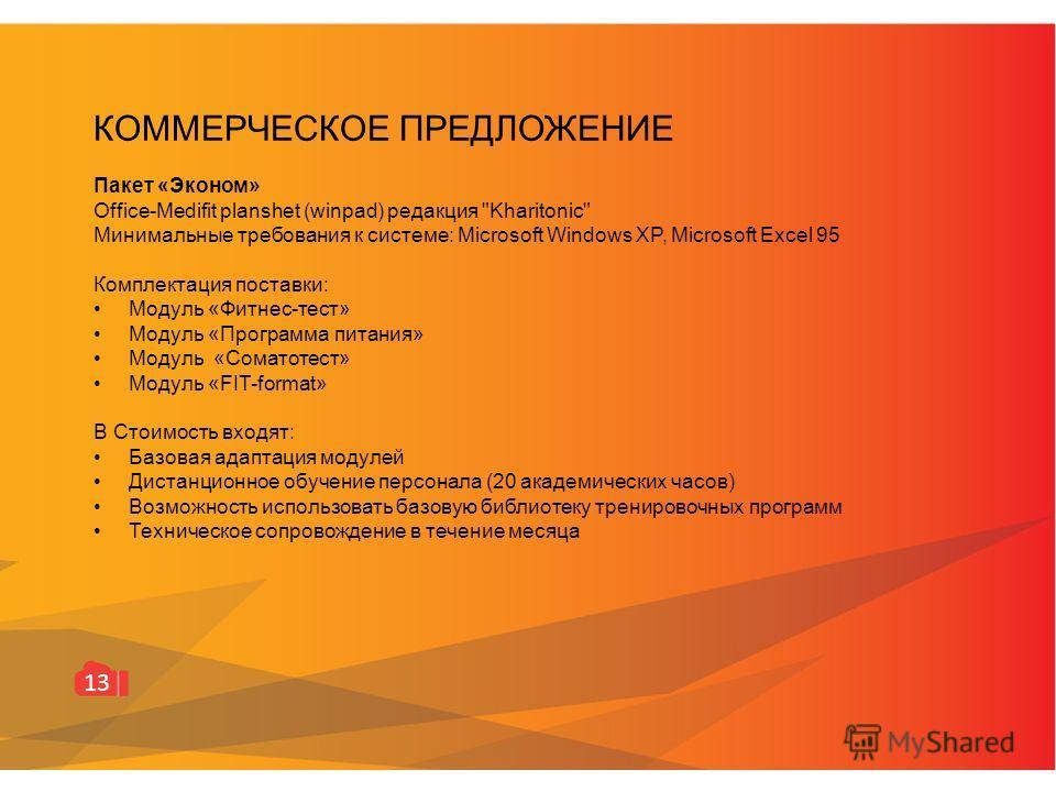 13 КОММЕРЧЕСКОЕ ПРЕДЛОЖЕНИЕ Пакет «Эконом» Office-Medifit planshet (winpad) редакция