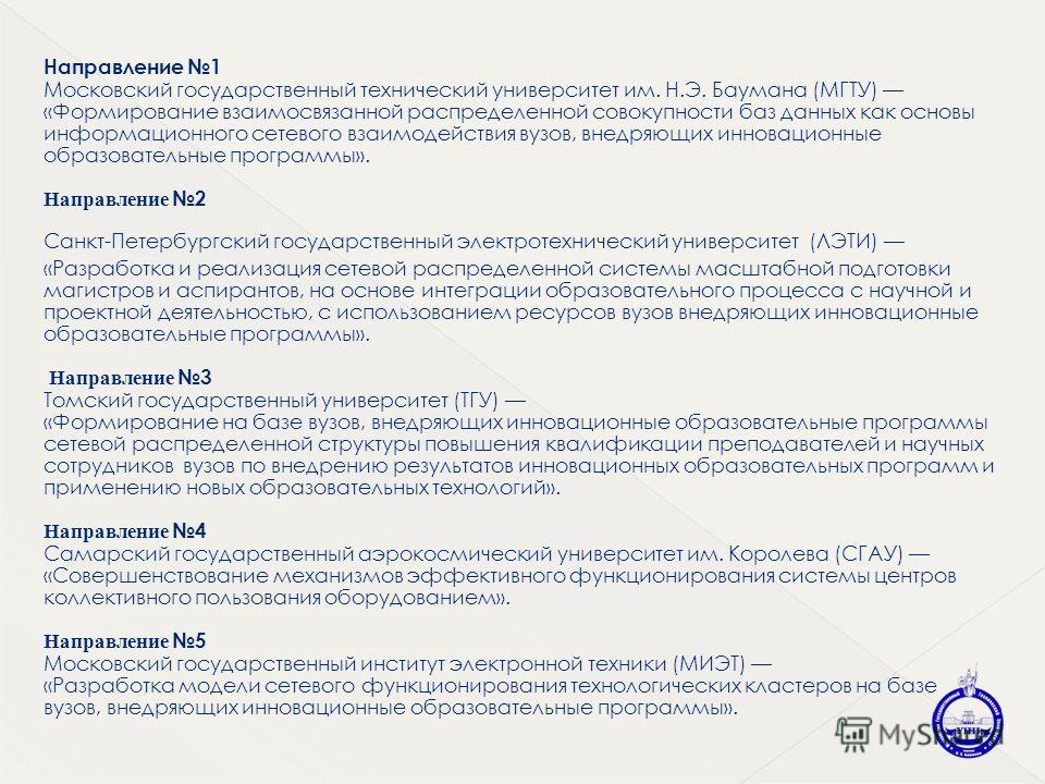 Направление 1 Московский государственный технический университет им. Н.Э. Баумана (МГТУ) «Формирование взаимосвязанной распределенной совокупности баз данных как основы информационного сетевого взаимодействия вузов, внедряющих инновационные образоват